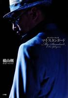 20071208_yokoyamaken