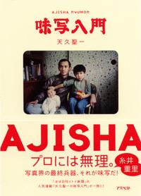 Ajisha