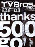 Tvbros500_1